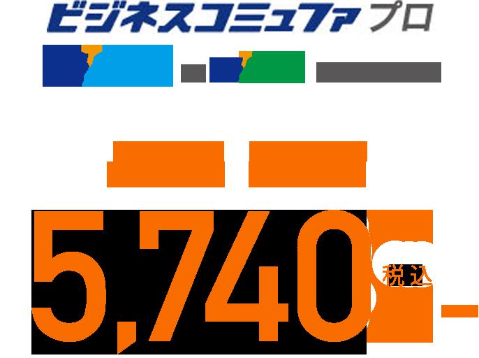 ビジネスコミュファプロ光ネット光電話月額5740円税抜~