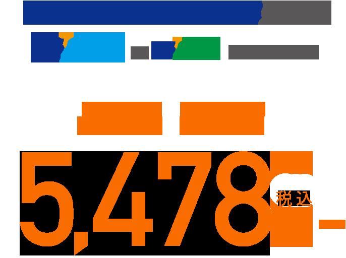 ビジネスコミュファプロ光ネット光電話月額5478円税抜~