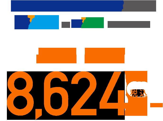 ビジネスコミュファプロ光ネット光電話月額8624円税抜~