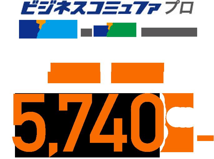 ビジネスコミュファプロ光ネット光電話月額4930円税抜~
