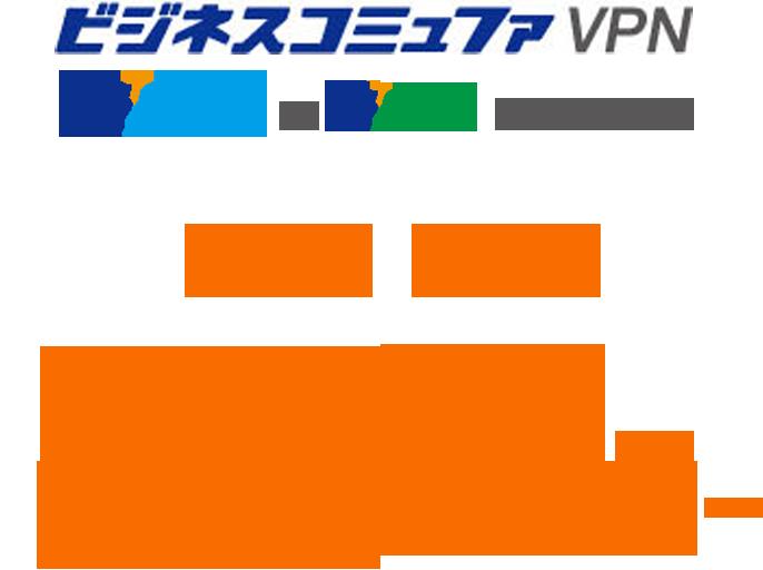 ビジネスコミュファvpn光ネット光電話月額5440円税込~
