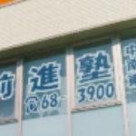 前進塾様(有限会社ゼンシン教育プランニング様)